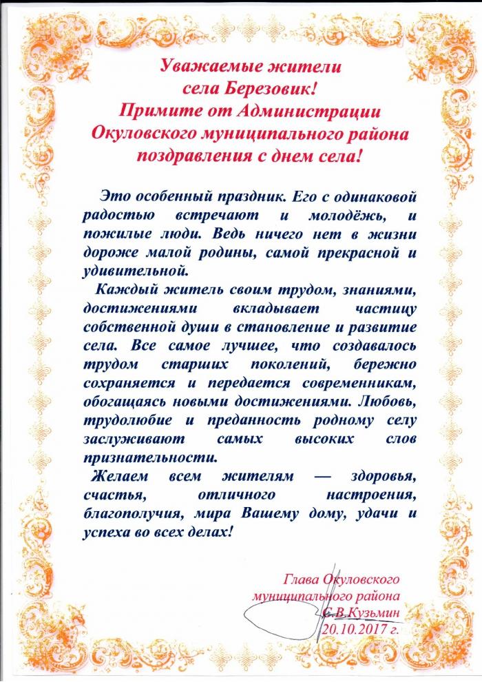 Поздравление от главы с юбилеем села от главы 24